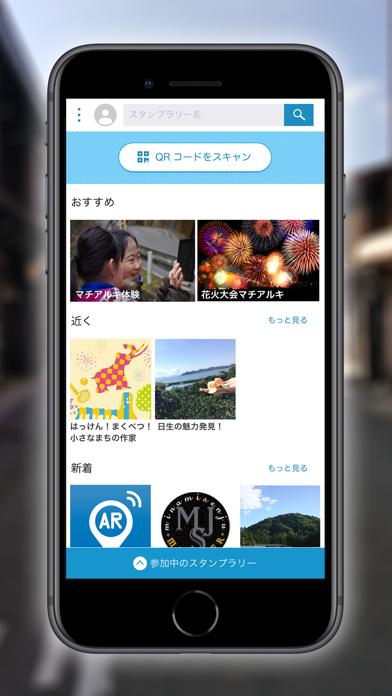 マチアルキ - 自分でつくれるARアプリのおすすめ画像1