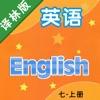 初中牛津英语七年级上册译林版