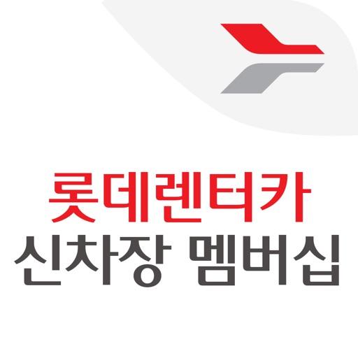 롯데렌터카 신차장 멤버십