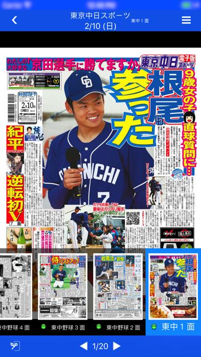 東京中日スポーツ電子版のおすすめ画像2