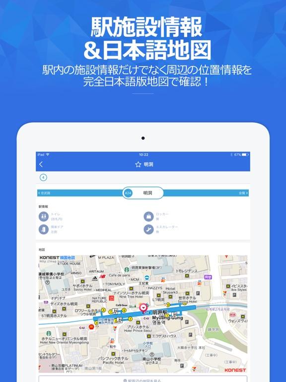 コネスト韓国地下鉄路線図・乗換検索のおすすめ画像3