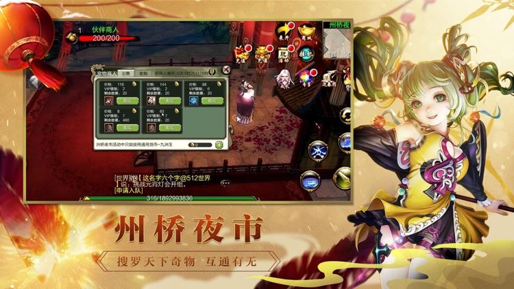 天龙3D-新春福利版 screenshot-4