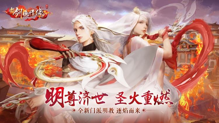 剑侠情缘(Wuxia Online) - 新门派明教逐焰而来 screenshot-0