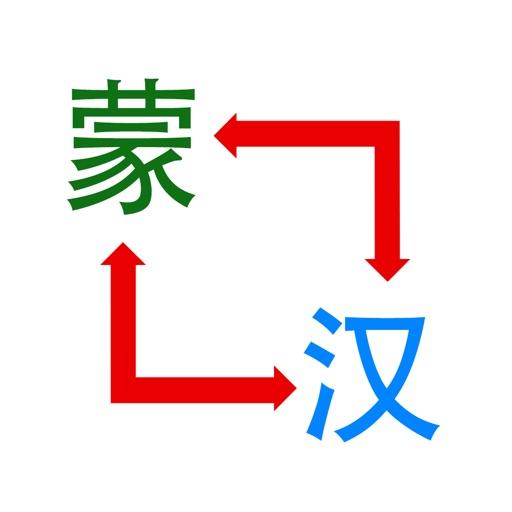 蒙语翻译-传统蒙古语翻译工具