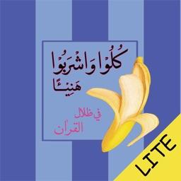 Fi Zilal al-Quran (LITE)