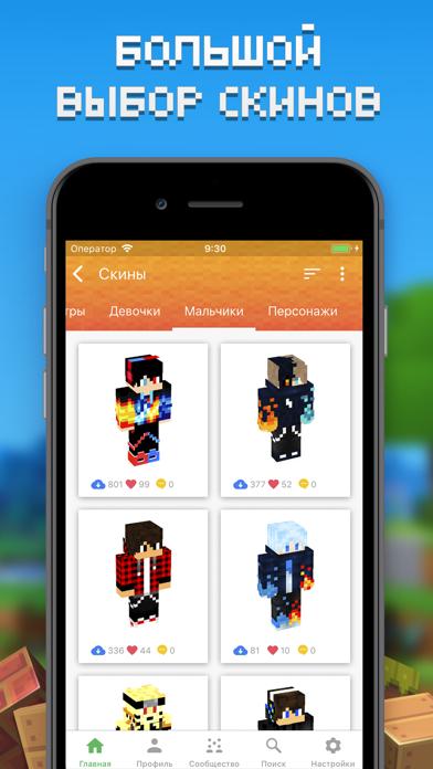 Скриншот №5 к Мастер крафт для Minecraft PE