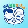 União Geral das Associações dos Moradores de Macau - 護老健樂生活站  artwork