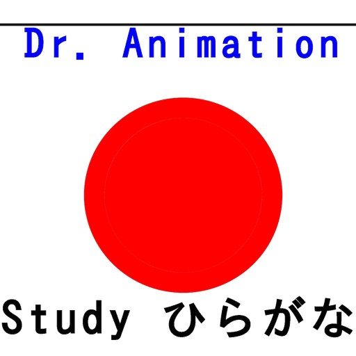 DrAnimationStudyHiraganaJapan