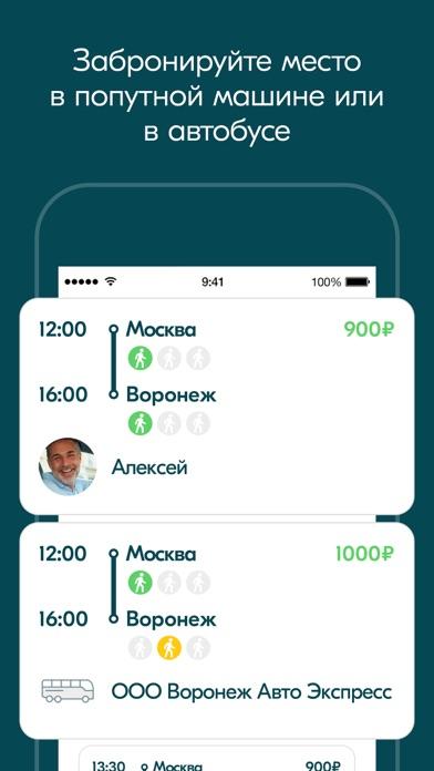 BlaBlaCar: Совместные поездки для ПК 1