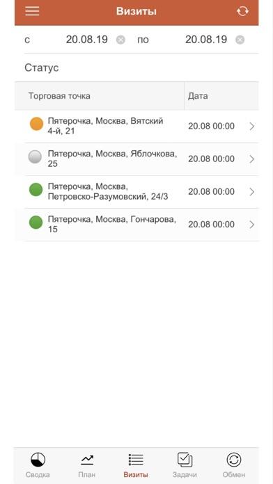 MerchHub Супервайзер屏幕截图4