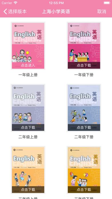 上海小学英语(高音质版)-英语全套12册课本内容