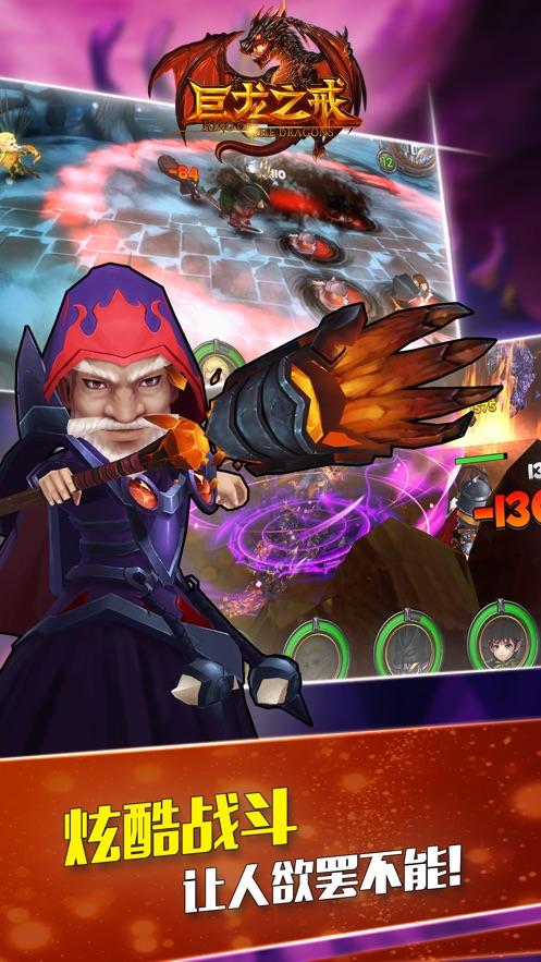 巨龙之戒-开放式卡牌RPG游戏 App 截图