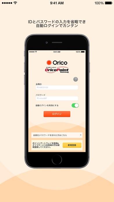 Screenshot for オリコ公式アプリ in Japan App Store