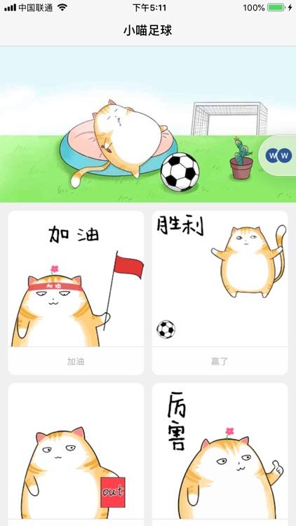 小喵足球 screenshot-1