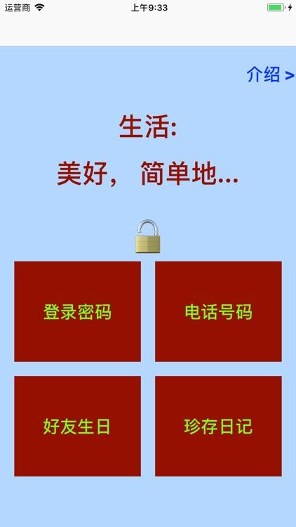 Numbers Hub Personal Info Keep screenshot-3