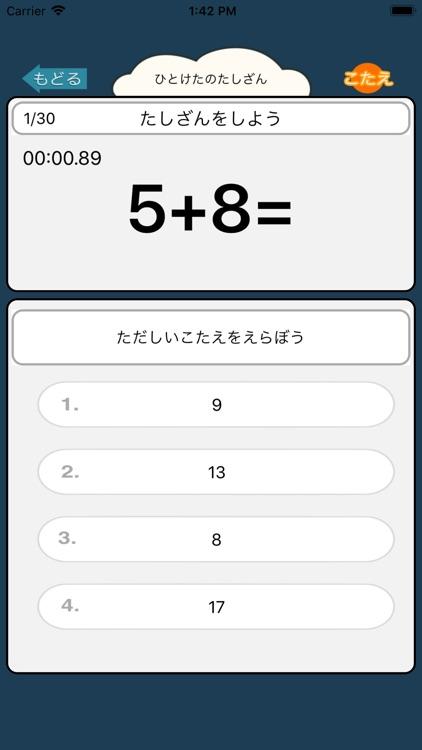 算数勉強 小学1年生の毎日足し算計算ドリル By Junpei Shimotsu