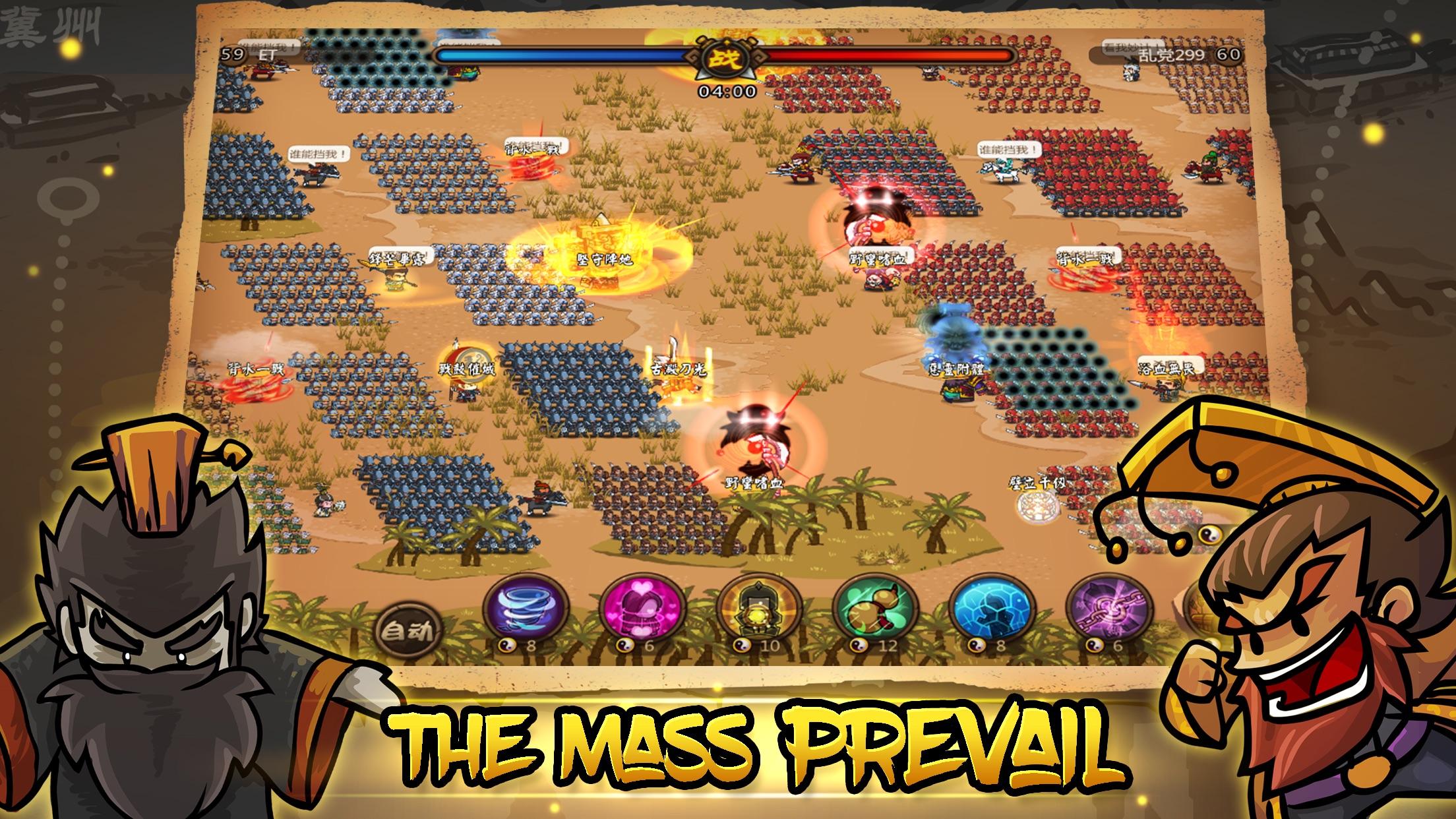 Mini Warriors: Three Kingdoms Screenshot