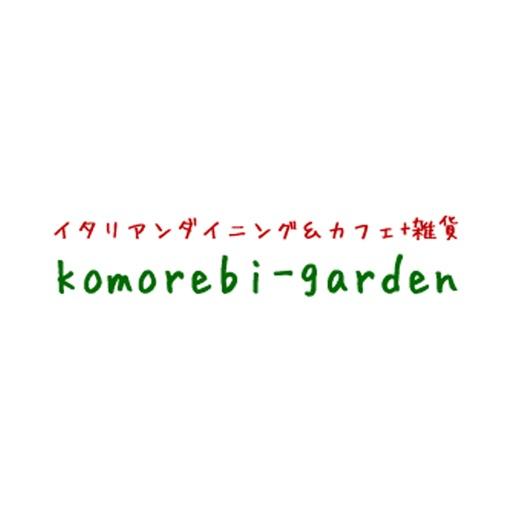 コモレビ ガーデン