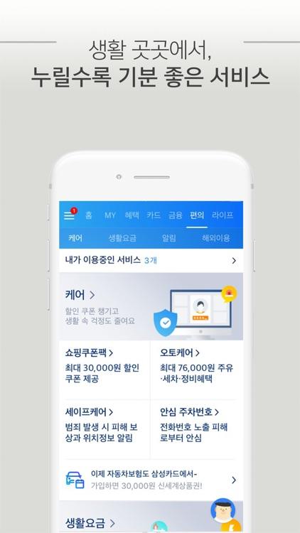 (구)삼성카드 screenshot-4