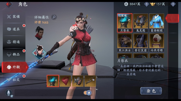 流星蝴蝶劍 screenshot-6