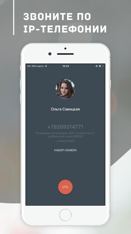CRM «Простой бизнес» screenshot-6