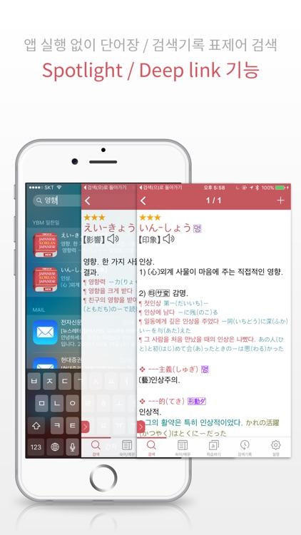 YBM 올인올 일한일 사전 - JpKoJp DIC screenshot-3