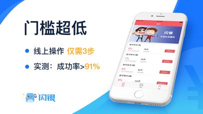 闪银 – 分期贷款小额借款平台 screenshot two