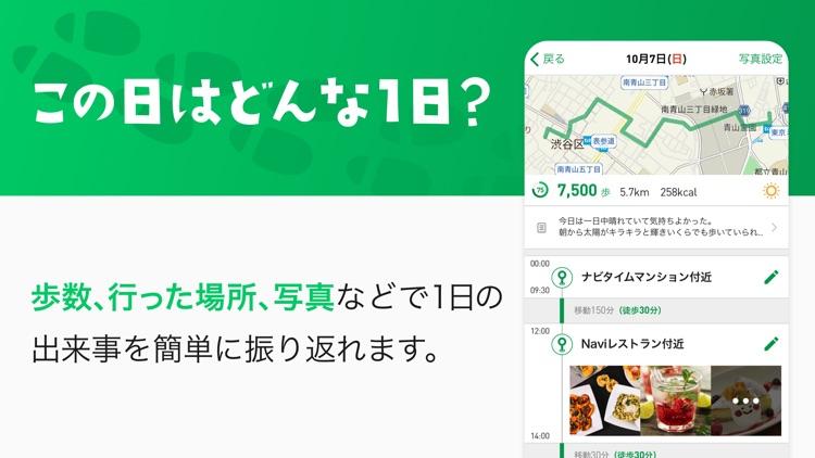ナビタイムの歩数計アプリ - ALKOO(あるこう) screenshot-3
