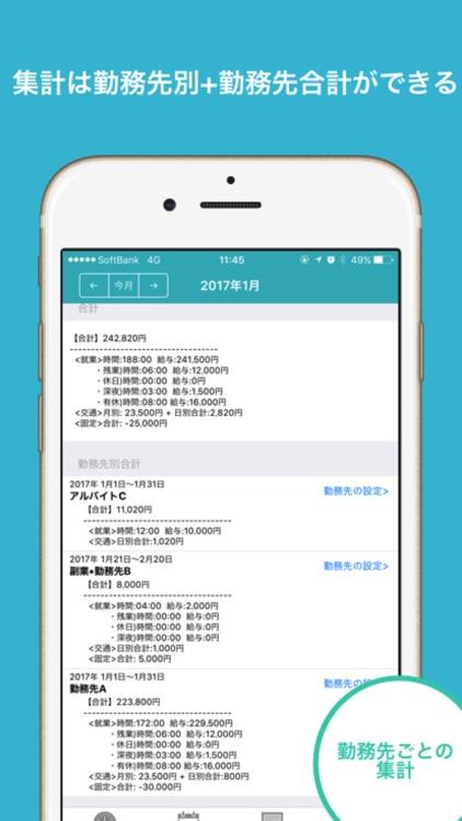 簡単入力!!「シフト管理」 screenshot-3