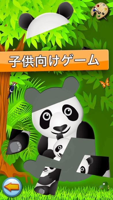 森 - ぬりえ動物 - 子供のためのゲームのおすすめ画像1