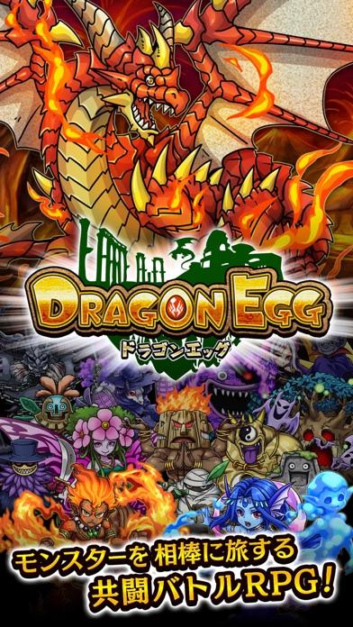 ドラゴンエッグ 仲間との出会いのおすすめ画像2