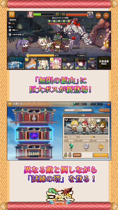 三極姫RE:BIRTH~DEFENCE~のおすすめ画像4