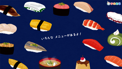 くるくる おすしやさん(回転寿司のおままごと)のおすすめ画像3