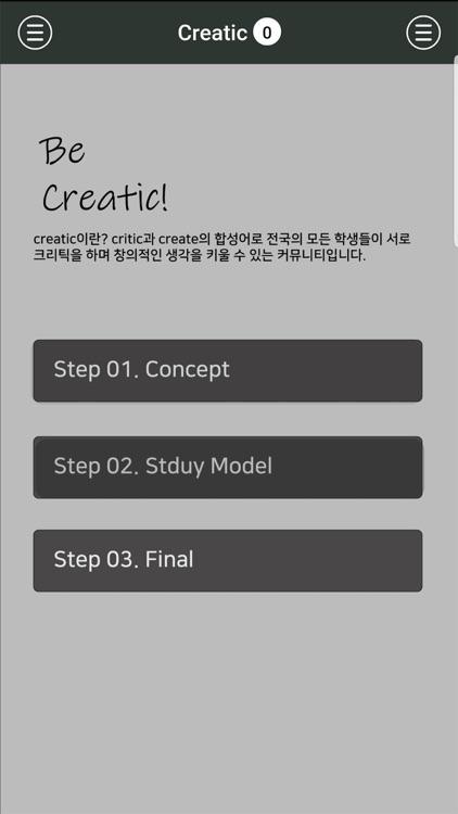 Creatic - 모두의 건축 크리틱