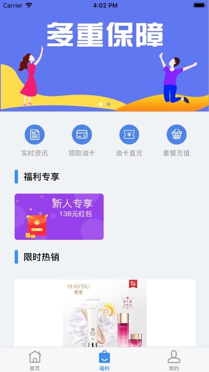 淘油宝 screenshot-2