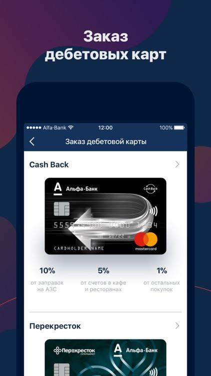 Альфа-Банк screenshot-3