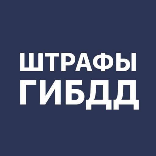 Проверка штрафов ГИБДД, оплата
