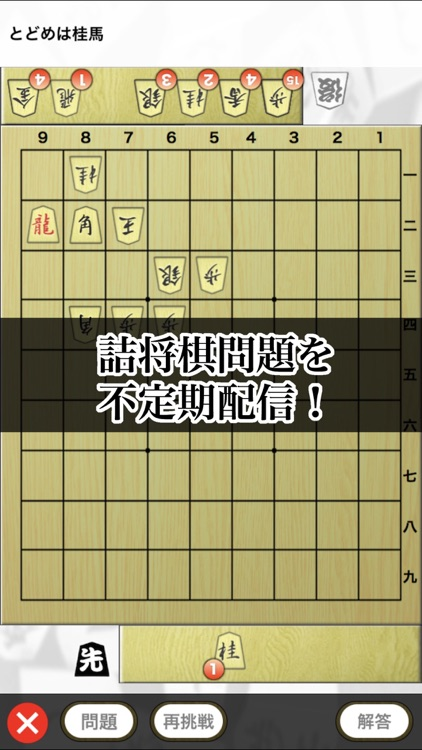 将棋盤 screenshot-3