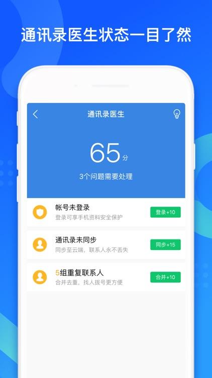QQ同步助手-通讯录微信文件备份管家 screenshot-4