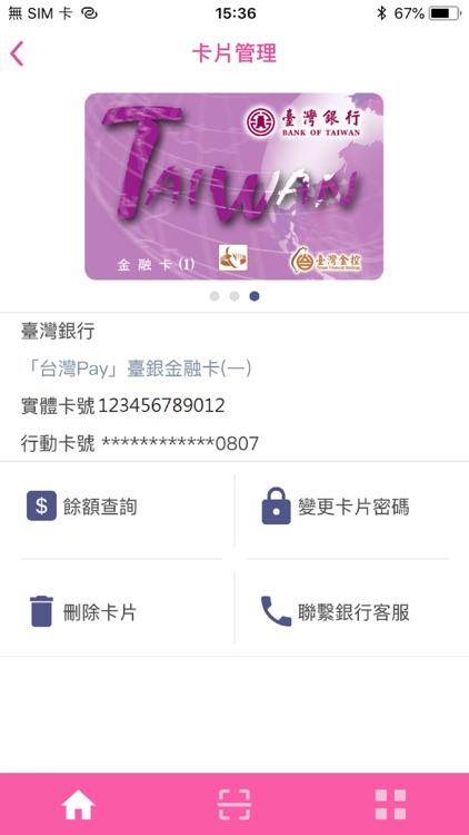 台灣行動支付 screenshot-3