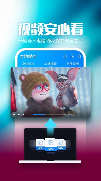 暴风影音-BaoFeng Player screenshot-4