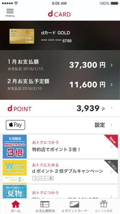 dカードアプリ ScreenShot4