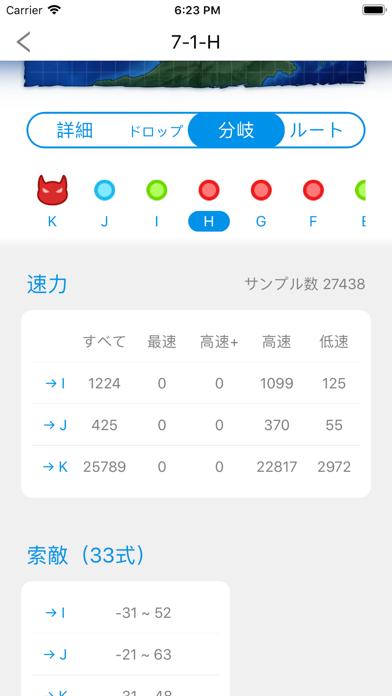 wiki for 艦隊これくしょんのおすすめ画像4