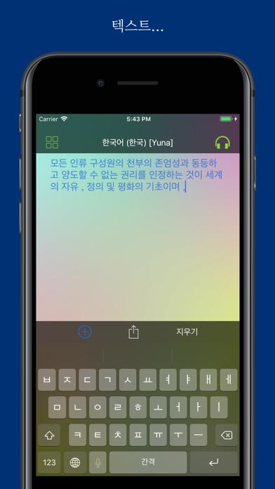 Aloud! - 텍스트 음성 변환 for Windows