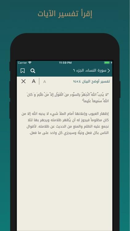 Quran Kareem - القرآن الكريم screenshot-4