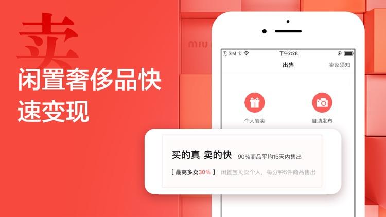 心上-闲置奢侈品交易平台 screenshot-4