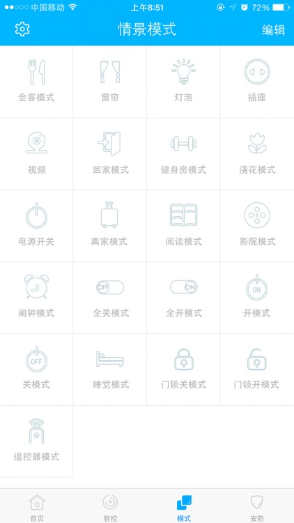 智慧家居 screenshot-3