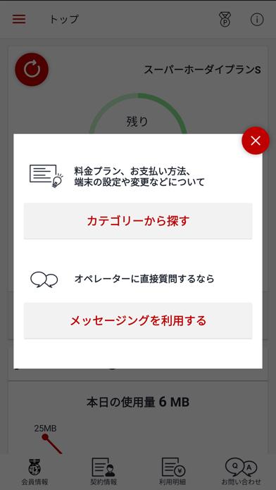 楽天モバイル SIMアプリのおすすめ画像6