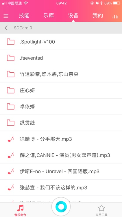 晶一智能 screenshot-7