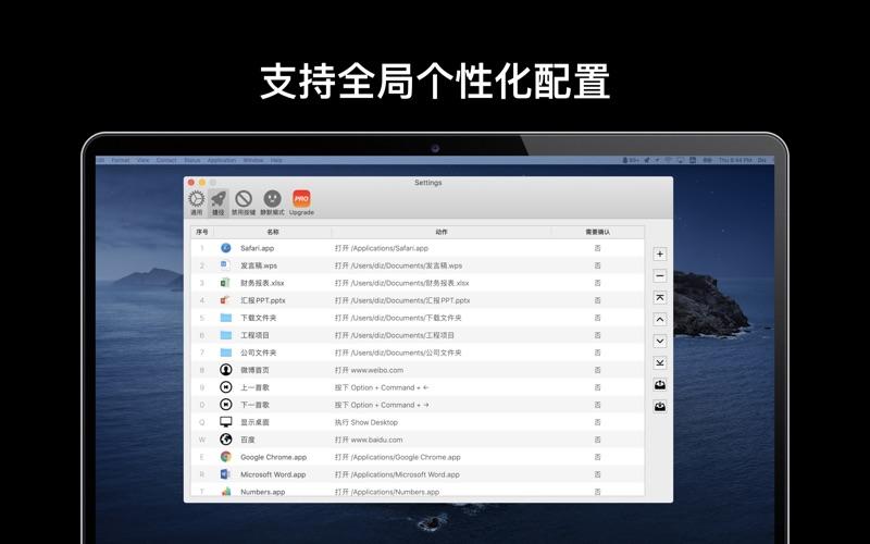 超控 单机版 Pro: 电脑快捷控制 for Mac